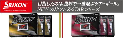 NEW  Z-STAR